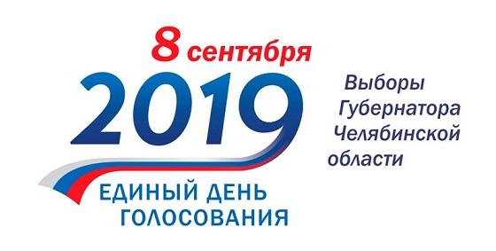 http://chelyabinsk.izbirkom.ru/vybory-i-referendumy/vib2019/edg-2019/